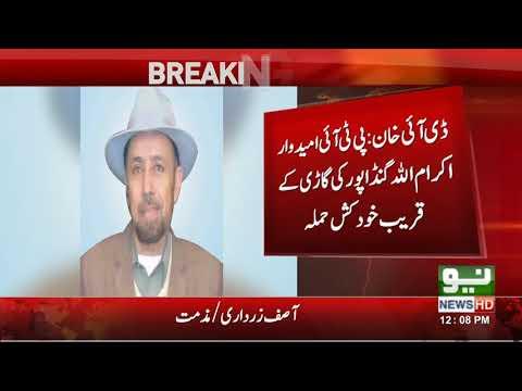 Akram ullah Gundapur Driver died in DI Khan blast