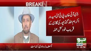 Akram ullah  Gundapur Driver died in DI Khan blast | Neo News | 22 July 2018