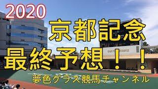 【最終予想】2020京都記念!まともに走る気性になるならばこの馬に本命を!