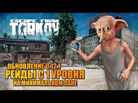 РЕЙДЫ С 1 УРОВНЯ 🔥 игра на минимальном паке EFT за 1600 руб!