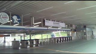 【西武狭山線・山口線】西武球場前駅  Seibukyūjō-mae