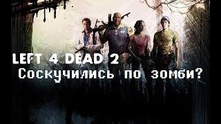 Left 4 Dead 2 - вечерний стрим! Особенно последние 40 минут  - ЖЕСТЬ)