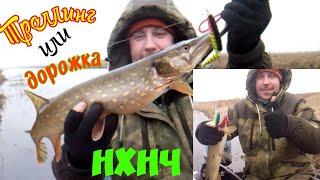 Рыбалка троллингом ловля щуки на дорожку