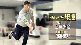 서장훈, '첫 볼링'에도 국가대표급 운동 신경 발휘! @꽃놀이패 20회 20170115