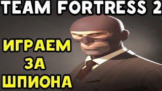 Team Fortress 2 - Хитрости Шпиона   Царь Горы #2