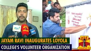 Jayam Ravi inaugurates Loyola College's Volunteer Organization
