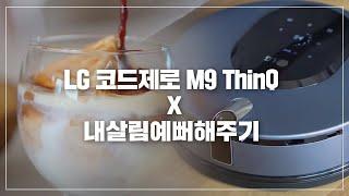 삶의 여유를 선물해 준 LG 코드제로 M9 ThinQ …