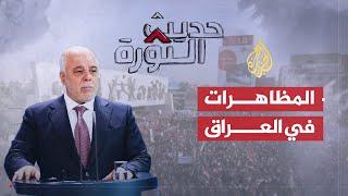 حديث الثورة- مظاهرات العراق.. من الخدمات إلى الإصلاح السياسي