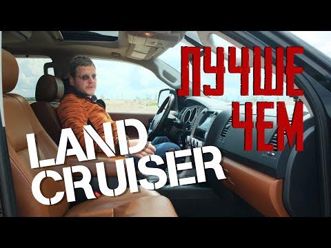 Чем Toyota Sequoia лучше, чем Land Cruiser?