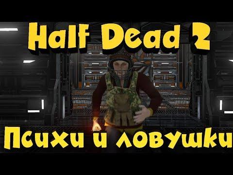 Half Dead 2 - Выживание и комнаты с психами и ловушками