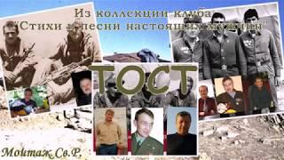"""Из коллекции клуба """" Стихи и песни настоящих мужчин """" - ТОСТ"""