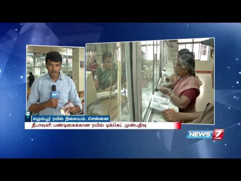 Railway ticket reservation for Diwali festival | News7 Tamil