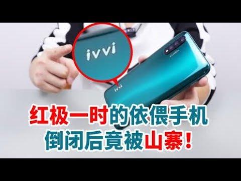 【小白开箱】拼夕夕惊现黑科技!这款ivvi依偎手机竟可以顶部指纹解锁!
