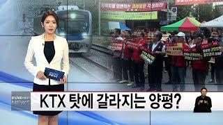 KTX 탓에 갈라지는 양평? (서울경기케이블TV뉴스)