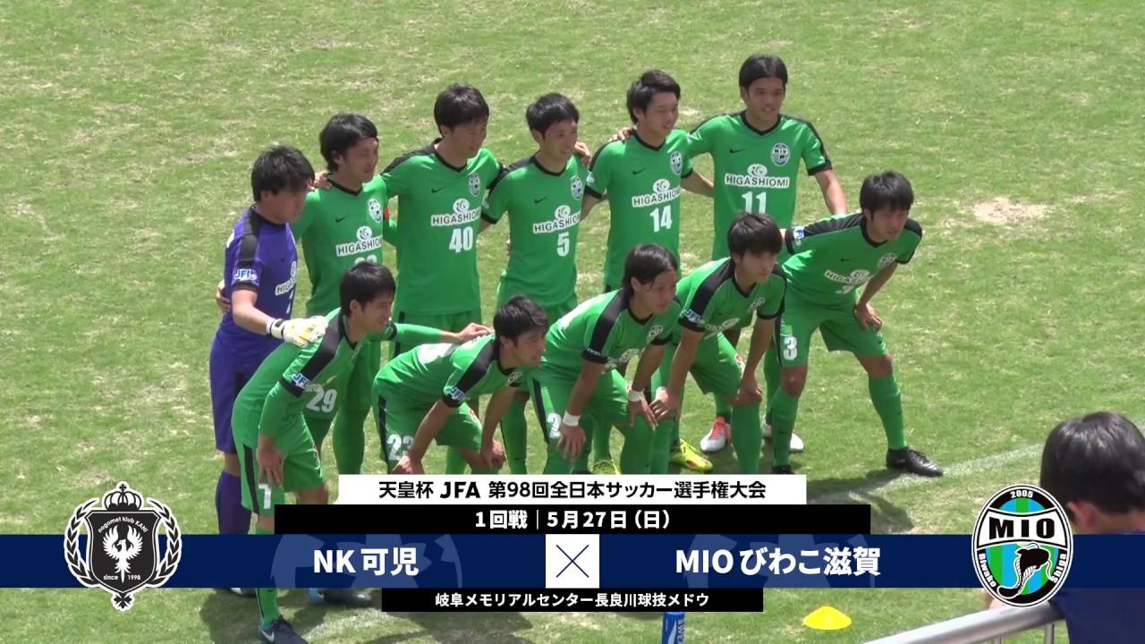 第98回天皇杯 1回戦】NK可児 vs ...