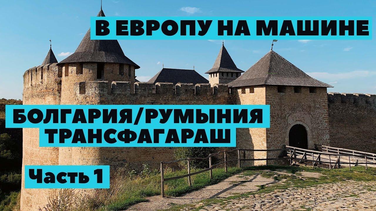 VLOG Путешествие в Европу на старой машине. Румыния, Трансфагараш, Болгария. Выезд из Украины. Ep1