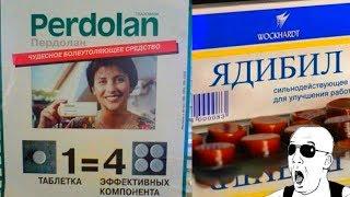 Топ 20 лекарств со смешными названиями - Подборка - Приколы 2019