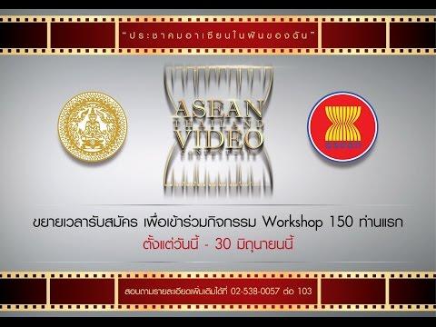 ASEAN THAILAND VIDEO CONTEST 2016