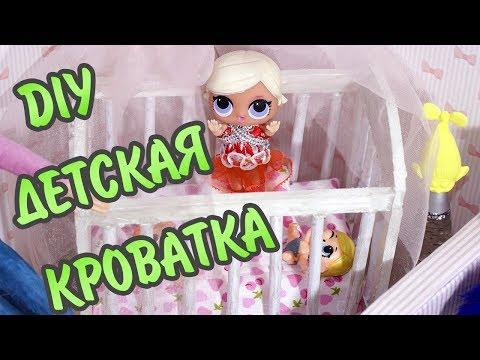 DIY Детская кроватка для кукол Барби, Монстер Хай, Лол из пенокартона и бумаги своими руками