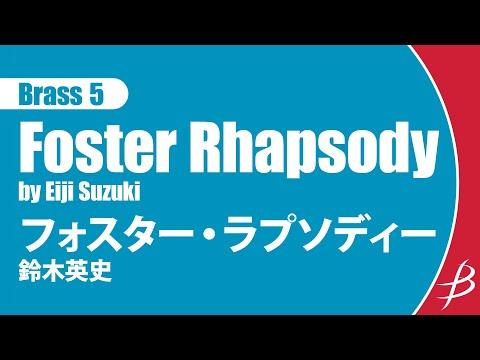 【金管5重奏】フォスター・ラプソディー/Foster Rhapsody for Brass Quintet/鈴木英史/Eiji Suzuki