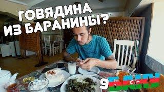 Пробуем азербайджанскую кухню. Цены в кафе в Баку