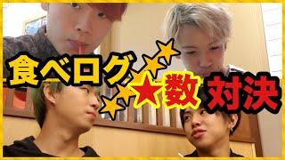 【勝負!】検索せずに食べログで星15個分食べた方が勝ち!!! thumbnail