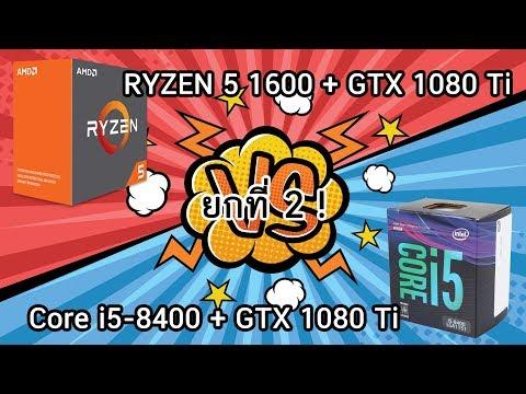 ยกที่ 2 ! AMD RYZEN 5 1600 ปะทะ Intel Core i5-8400 (เกมล้วน ๆ): ZoLKoRn on Live - EP#72