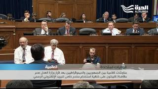 مناوشات كلامية بين الجمهوريين والديموقراطيين بعد قرار وزارة العدل عدم مقاضاة كلينتون
