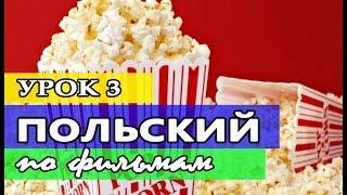 Урок 3 Польский язык по фильмам / Сериалы и фильмы на польском языке