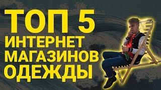 5 ЛУЧШИХ ИНТЕРНЕТ МАГАЗИНОВ ОДЕЖДЫ || ASOS YOOX FARFETCH