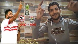 #تكتك_يا_يحيي تحليل #مباراة الزمالك 0(2) - 0(0) الإنتاج الحربي دور ال16 #كأس_مصر 23/10/2018 .