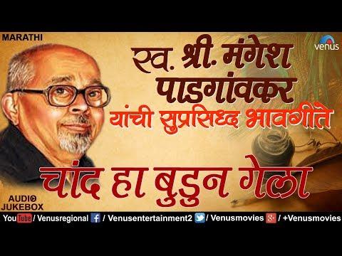Late. Shri Mangesh Padgavkar's Superhit Bhavgeete | चांद हा बुडुन गेला | Evergreen Marathi Songs