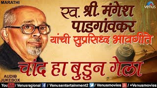 Late. Shri Mangesh Padgavkar's Superhit Bhavgeete   चांद हा बुडुन गेला   Evergreen Marathi Songs