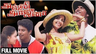Alli Arjuna Full Movie | Manoj Bharathiraja, Richa Pallod | A.R Rahman | Superhit Tamil Movies