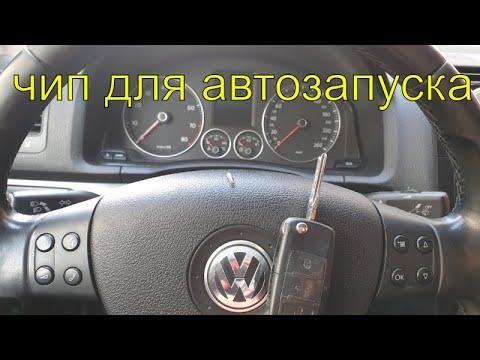 Чип для автозапуска Фольксваген джетта, дубликат ключа зажигания, Раменское