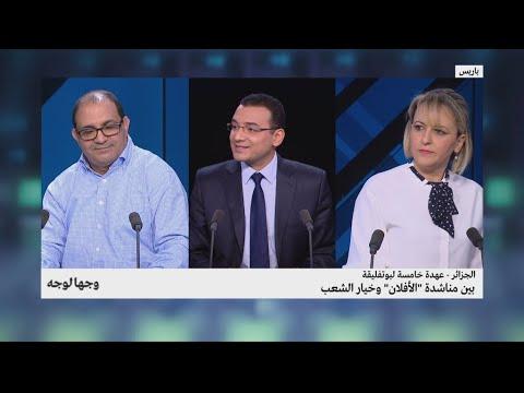 الجزائر.. عهدة خامسة لبوتفليقة بين مناشدة -الأفلان- وخيار الشعب  - نشر قبل 2 ساعة