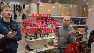 Возврат автозапчасти в магазин Защита Прав Потребителей ч. 2 юрист Вадим Видякин