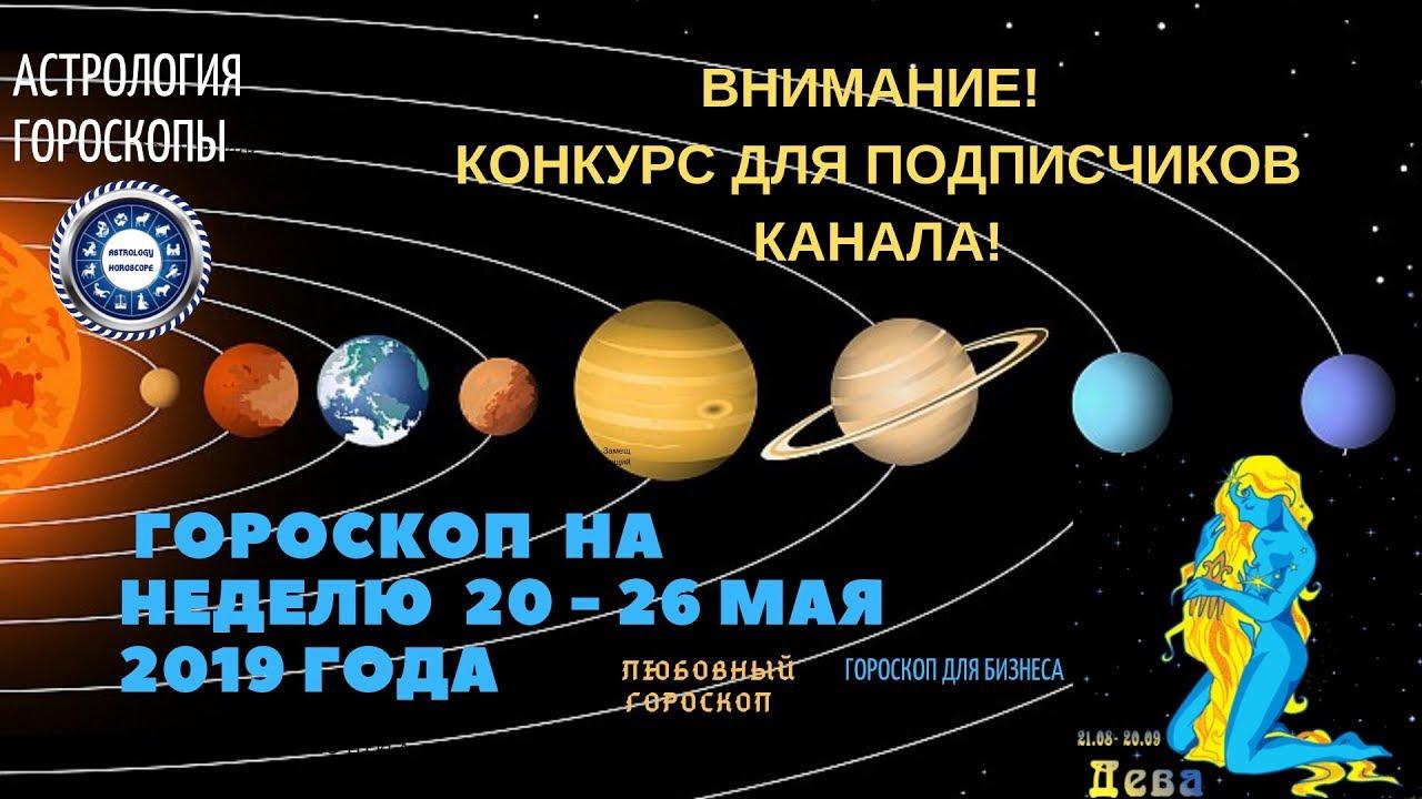 Дева. Гороскоп на неделю с 20 по 26 мая 2019. Любовный гороскоп. Гороскоп для бизнеса.