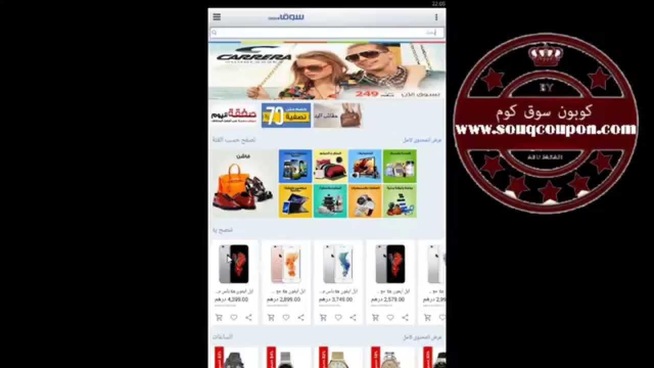c7c03b672  سوق كوم السعودية جوالات - شرح الحصول على خصم 10% - YouTube