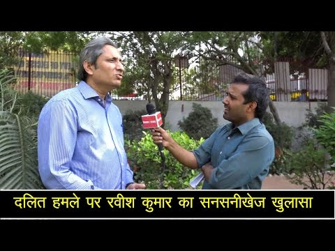 Ravish Kumar on dalit atrocity /दलित हमले पर रवीश कुमार का सनसनीखेज खुलासा