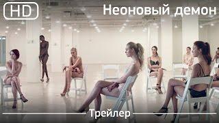 Неоновый демон (The Neon Demon) 2016. Трейлер [1080p]