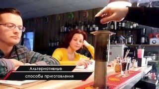 Курсы бариста при Лиге бариста России - При поддержке Лиги барменов/ligabar.ru