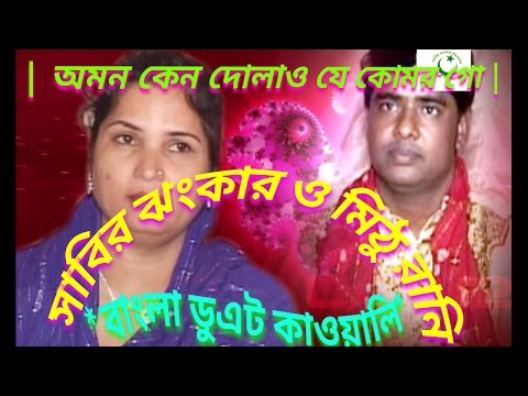 Bengali Qawwali  