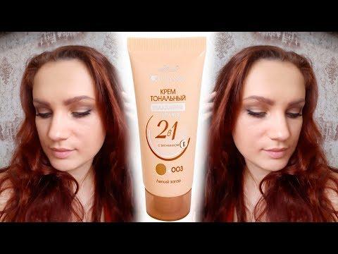 ⚜Тональный крем CLASSIC BELITA Увлажнение 2 в 1/ Крем-корректор тональный для проблемной кожи Belita