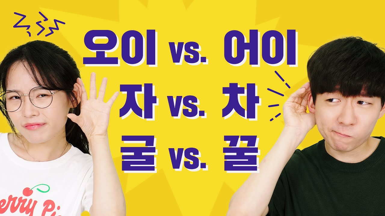 Test Your Korean Listening! - 10 Word Pairs that Have Similar Sounds
