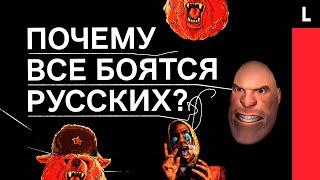ЗЛЫЕ РУССКИЕ | Почему американцы боятся России?