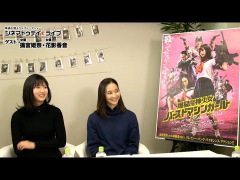 映画『爆裂魔神少女 バーストマシンガール』の搗宮姫奈さんと花影香音さんにライブでお話をお聞きしました。 ──────── 『爆裂魔神...
