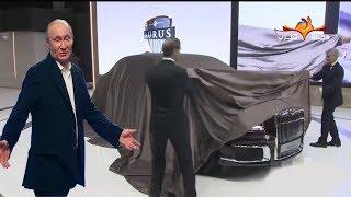 لحظة كشف الغطاء عن سيارة بوتين رئيس روسيا الجديدة .... ولماذا أفضل من سيارة ترامب رئيس امريكا