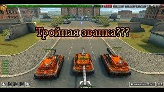 Tanki Online: Тройная званка??? | Triple Title???