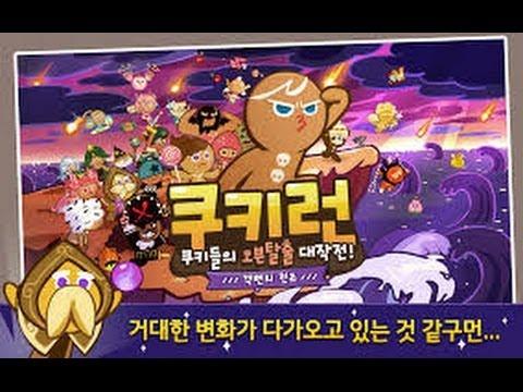 [PKM] วิธีโหลด Cookie Run KaKao เล่นได้ 100%
